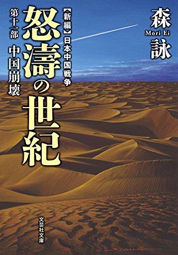 【文庫】 新編 日本中国戦争 怒濤の世紀 第十一部 中国崩壊 (文芸社文庫)