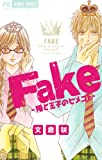 Fakeー姫と王子のヒメゴトー / 文倉 咲 のシリーズ情報を見る