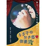 りさ子のガチ恋■俳優沼~再演 [DVD]