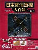 日本陸海軍機大百科 全国版 26号 2010年9月22日 四式戦闘機 疾風 甲型 (日本陸海軍機大百科 全国版)