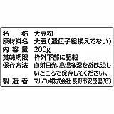 マルコメ ダイズラボ 大豆粉 200g×5個