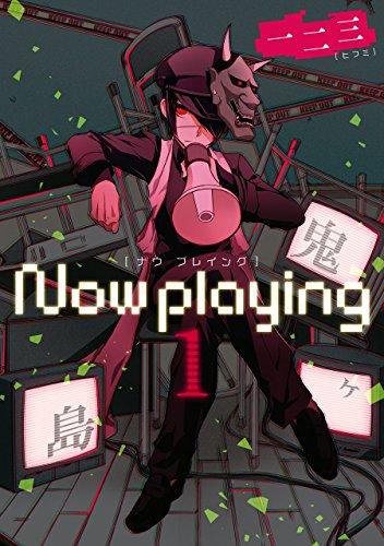 Now playing(1) (ガンガンコミックスONLINE)の詳細を見る