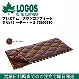 (ロゴス)LOGOS プレミアム ダウンコンフォート3セパレーター・?2/72600550 lgs72600550