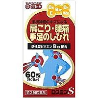 【第3類医薬品】ロスミンS 60錠 ※セルフメディケーション税制対象商品