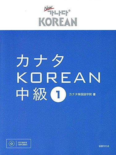 カナタKOREAN 中級1 (9784336062055)