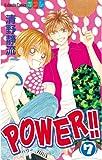 POWER!!(7) (別冊フレンドコミックス)