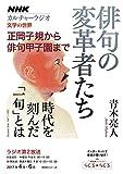 NHKカルチャーラジオ 文学の世界 俳句の変革者たち—正岡子規から俳句甲子園まで (NHKシリーズ)
