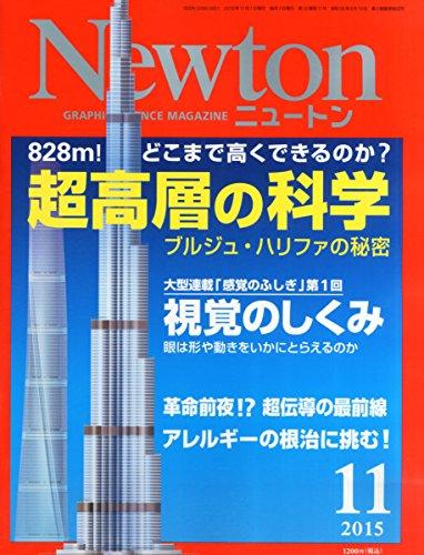 Newton(ニュートン) 2015年 11 月号 [雑誌]の詳細を見る