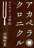 アカペラクロニクル ~ゴスペラーズ外伝~ 画像