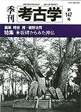 板碑からみた神仏 (季刊考古学)