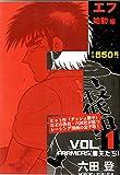 F Vol. / 六田 登 のシリーズ情報を見る