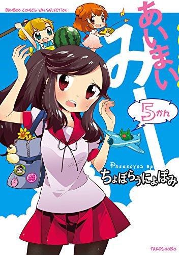 あいまいみー (5) (バンブーコミックス 4コマセレクション)の詳細を見る