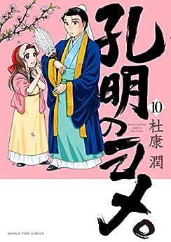 [杜康潤]の孔明のヨメ。 10巻 (まんがタイムコミックス)