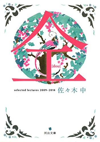 仝: selected lectures 2009-2014 (河出文庫)の詳細を見る