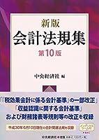 新版 会計法規集〔第10版〕