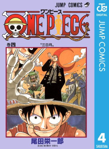 ONE PIECE ワンピース 4