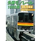 多摩モノレール1000系運転席展望 多摩センター ⇔ 上北台(往復) [DVD]
