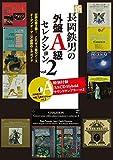 新 新長岡鉄男の外盤A級セレクション vol.2 (【特別付録】SACD Hybrid サウンドサンプラー)