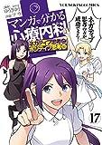 マンガで分かる心療内科(17) (ヤングキングコミックス)