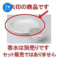 5個セット 真珠7.0丸皿 [ 19.3 x 3cm ] 【 天皿 】 【 料亭 旅館 和食器 飲食店 業務用 】
