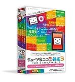 チューブ&ニコ録画 3 Mac版