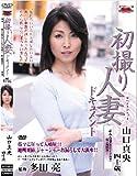 初撮り人妻ドキュメント  JRZD-49 [DVD]