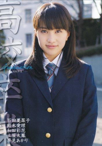 「Graduation-高校卒業-」 (TOKYO NEWS MOOK 339号)の詳細を見る