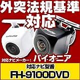 fh-9100dvd 対応 バックカメラ 外突法規基準対応品 AVメメインユニット