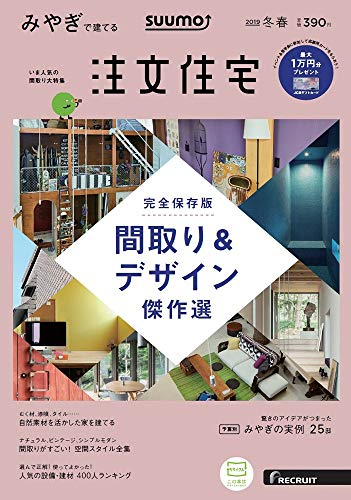 SUUMO注文住宅 みやぎで建てる 2019年冬春号