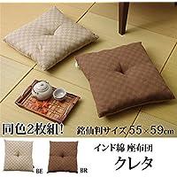 生活日用品 座布団 銘仙判 綿100% 日本製 『クレタ』 ブラウン 約55cn×59cm 2枚組