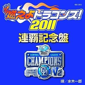 燃えよドラゴンズ!2011 連覇記念盤