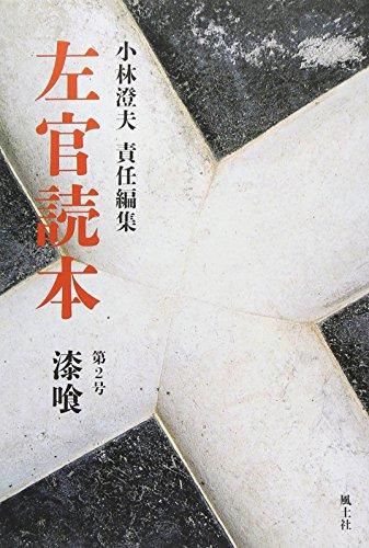 左官読本 第2号 漆喰