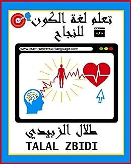 تعلم لغة الكون للنجاح by [ZBIDI, TALAL]