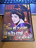 DVD 大衆劇場 三代目橘大五郎 誕生日公演 in座高円寺2