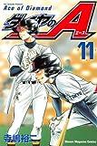 ダイヤのA(11) (講談社コミックス)