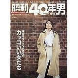 昭和40年男 2021年4月号 [雑誌]