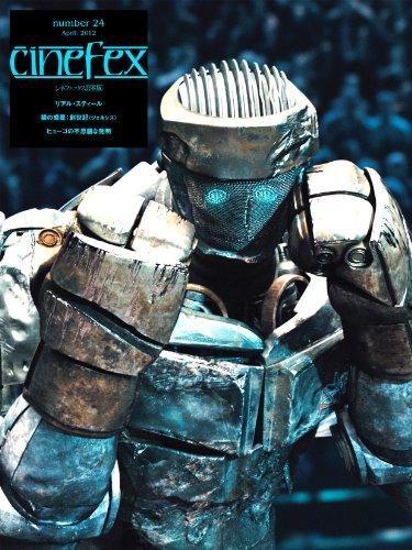 Cinefex No.24 日本版 -リアル・スティール-