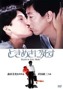 ときめきに死す [DVD]