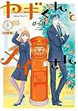 ヤギくんとメイさん 分冊版(3) 3通目 (ARIAコミックス)