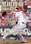 黒田博樹引退記念号 2016年 11/29 号 [雑誌]: 週刊ベースボール 増刊