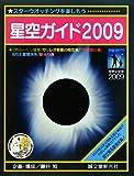 星空ガイド〈2009〉