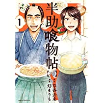 半助喰物帖(1) (アフタヌーンコミックス)