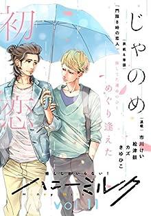 ハニーミルク vol.11 [雑誌]