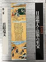 図説 日蓮聖人と法華の至宝 第2巻(真蹟遺文)