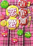 近距離恋愛―俺様×天然〓幼なじみ!? (ケータイ小説文庫)