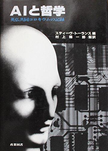 AIと哲学―英仏共同コロキウムの記録 / スティーヴ・トーランス