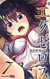 ド級編隊エグゼロス 7 (ジャンプコミックス)