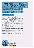 アリランの歌―ある朝鮮人革命家の生涯 (岩波文庫)