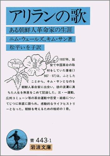 アリランの歌―ある朝鮮人革命家の生涯 (岩波文庫)の詳細を見る