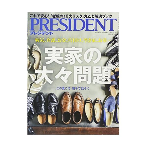 PRESIDENT (プレジデント) 2017年...の商品画像